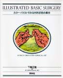 カラーイラストでみる外科手術の基本—ILLUSTRATED BASIC SURGERY