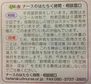 看護協会ニュース2012年12月号「ナースにはたらく時間・相談窓口」