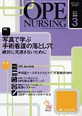 手術室看護専門雑誌オペナーシング