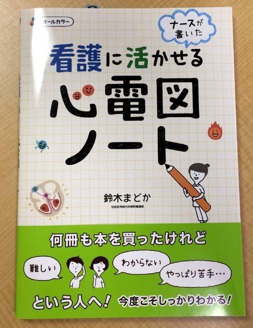 ナースが書いた「看護に活かせる心電図ノート」鈴木まどか