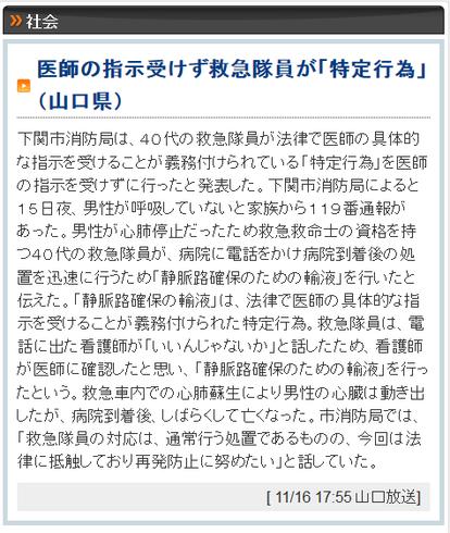医師の指示受けず救急隊員が「特定行為」 (山口県)