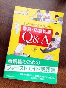 看護職のための「もしもの時に必ず役立つ!緊急・応急処置Q&A」