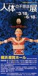 「人体の不思議展」チケット
