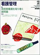 雑誌「看護管理2010年2月号」