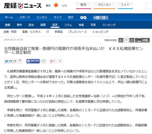 女性職員自殺で発覚…数億円の残業代や深夜手当未払いか KKR札幌医療センターに是正勧告