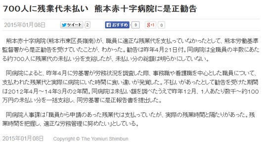 700人に残業代未払い 熊本赤十字病院に是正勧告