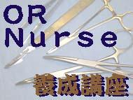 オペ・ナース養成講座〜新人手術室看護師(オペナース)のために